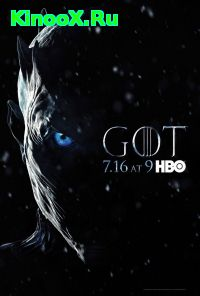 сериал Игра престолов / Game of Thrones 1,2,3,4,5,6,7 сезон