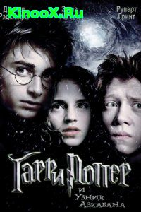 Гарри Поттер 3 / Harry Potter 3 (2004)