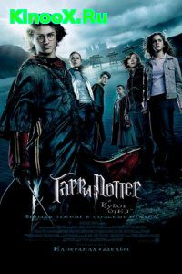 Гарри Поттер 5 / Harry Potter 5 (2005)