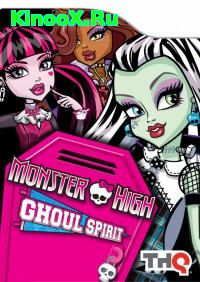 сериал Школа монстров / Monster High: New Ghoul at School